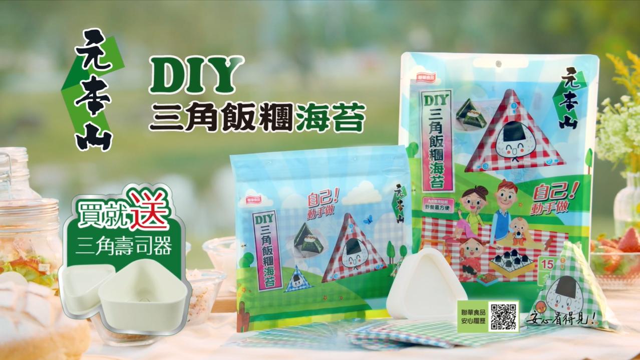 三角飯糰DIY