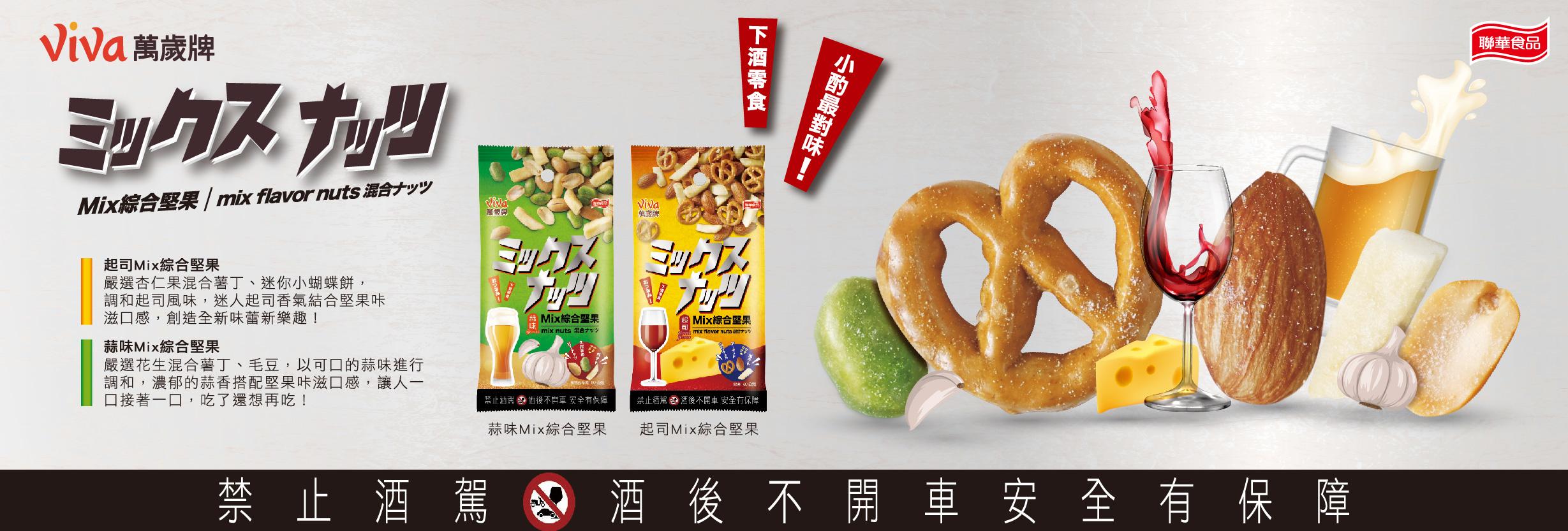Viva萬歲牌 MIX綜合堅果