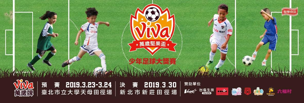 VIVA CUP萬歲堅果盃 少年足球大獎賽