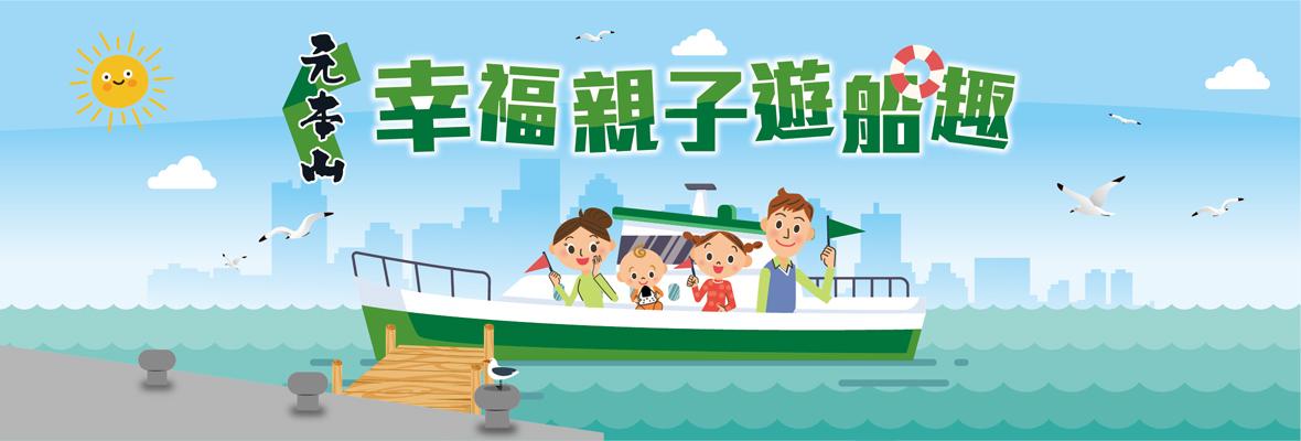 元本山 幸福親子遊船趣