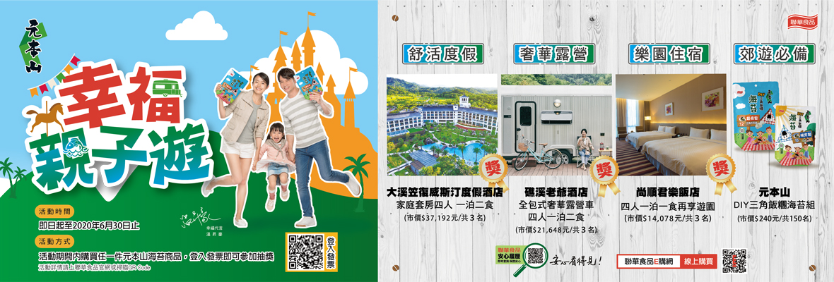 元本山2020幸福親子遊