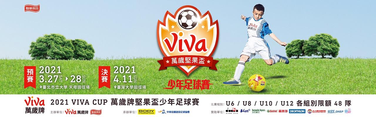 2021 VIVA CUP萬歲堅果盃少年足球賽