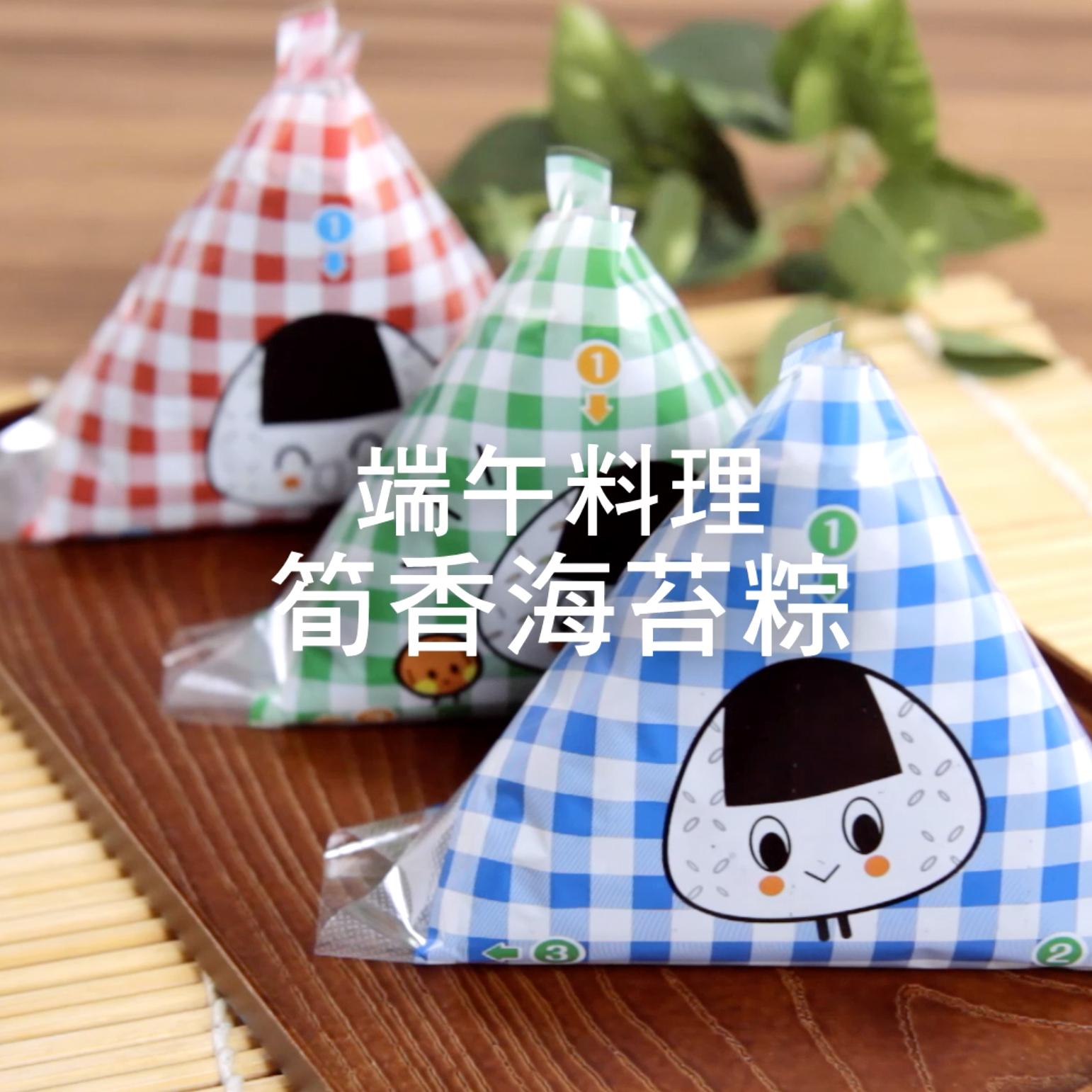 筍香海苔粽